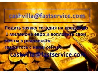 Вы ищете гарантированный кредит наличными?