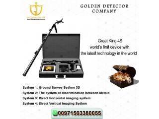 Metal detector 2020   GREAT KING 4 S