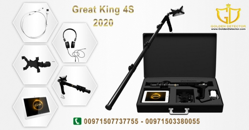 for-sale-great-king-4-s-metal-detector-big-1