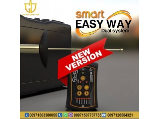 The New Metal detector Easy Way Smart Dual System DEVICE